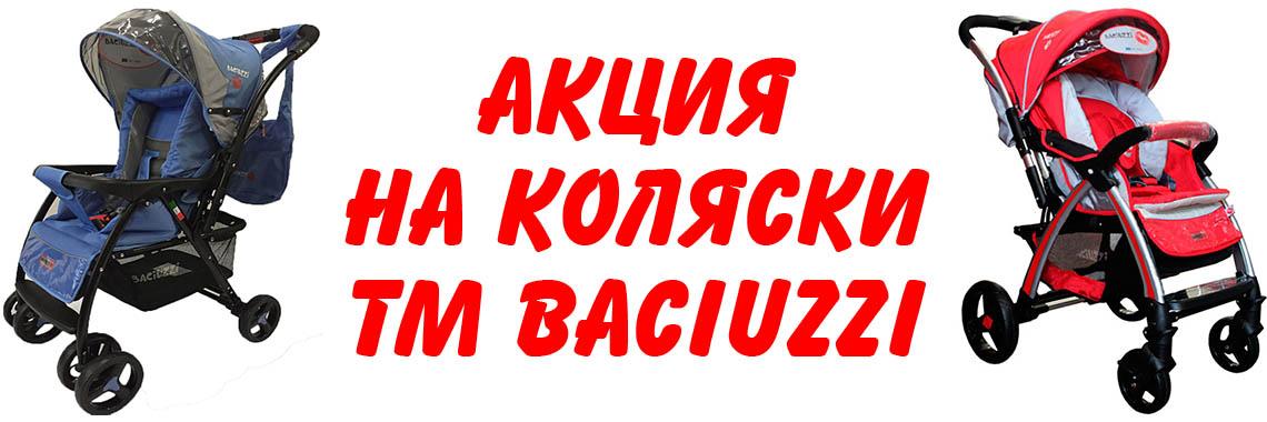 Акция на прогулочные коляски Baciuzzi