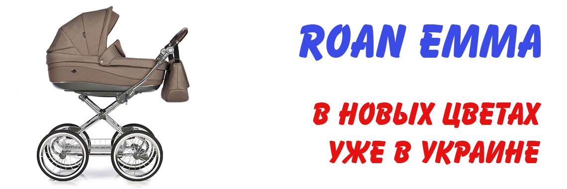 Roan Emma в новых цветах уже в Украине